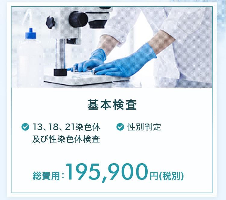 新型出生前診断検査ならNIPT予約センター|八重洲セムクリニック(東京)基本検査
