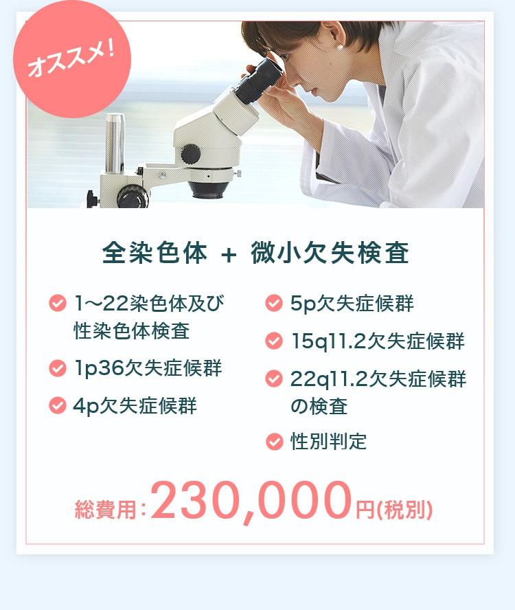 新型出生前診断検査ならNIPT予約センター|八重洲セムクリニック(東京 )全染色体検査