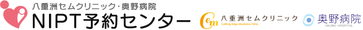 新型出生前診断検査ならNIPT予約センター|八重洲セムクリニック(東京)・奥野病院(大阪)